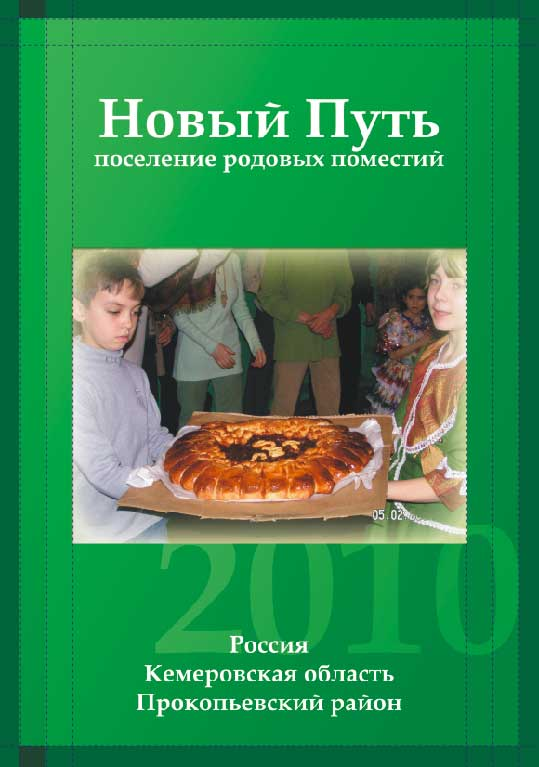 newway_book_2010_thumb.jpg